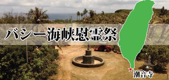 バシー海峡慰霊祭